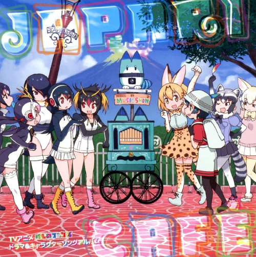 【新品】TVアニメ「けものフレンズ」ドラマ&キャラクターソングアルバム「Japari Cafe」/アニメ・サントラ