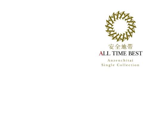 【中古】ALL TIME BEST/安全地帯