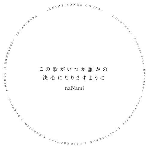 【中古】この歌がいつか誰かの決心になりますように/naNami