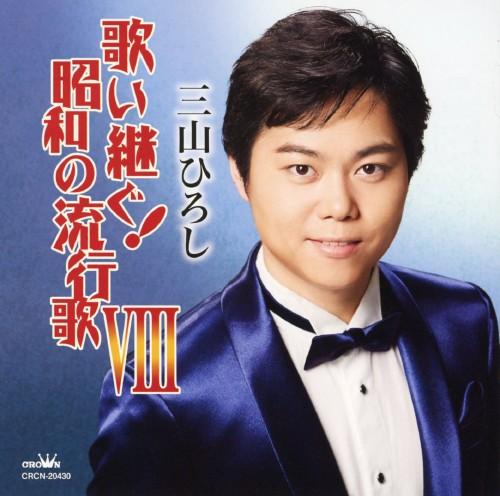 【中古】歌い継ぐ!昭和の流行歌VIII/三山ひろし