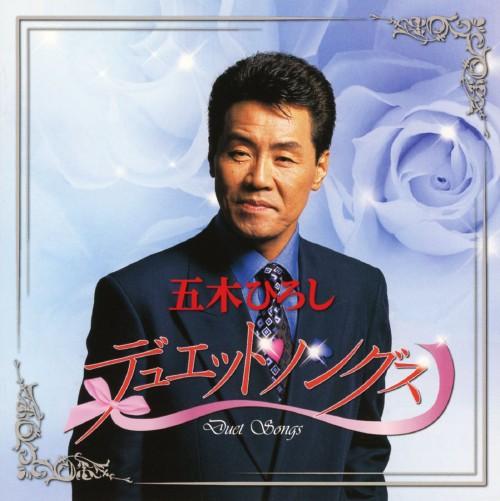 【中古】五木ひろしデュエットソングス/五木ひろし