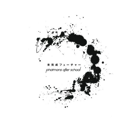 【中古】未完成フューチャー/phatmans after school