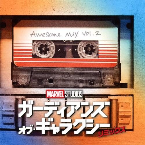 【中古】ガーディアンズ・オブ・ギャラクシー:リミックス オーサム・ミックス・VOL.2(オリジナル・サウンドトラック)/サントラ