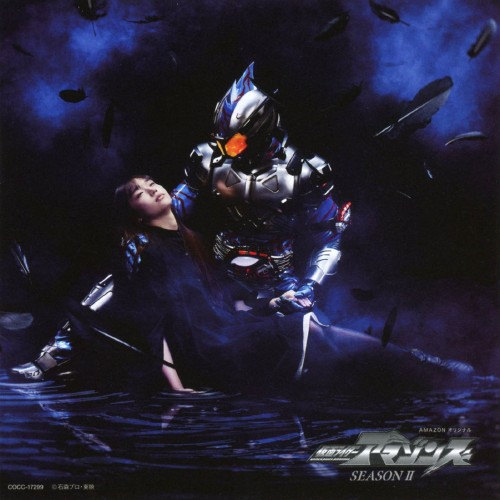 【中古】仮面ライダーアマゾンズSEASONII主題歌/仮面ライダーアマゾンズ主題歌/小林太郎