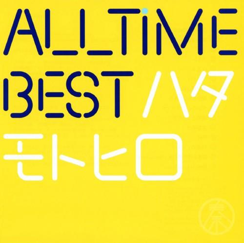 【中古】All Time Best ハタモトヒロ(初回限定はじめまして盤)/秦基博
