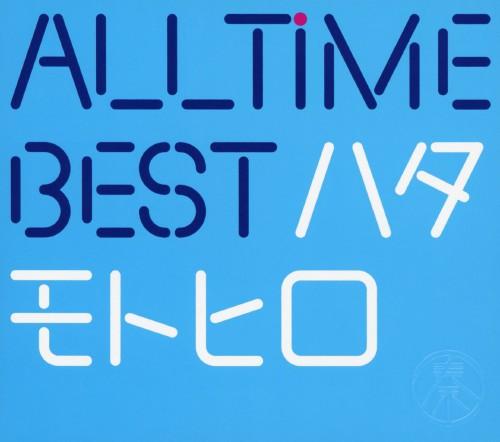 【中古】All Time Best ハタモトヒロ(初回限定盤)(2CD+DVD)/秦基博