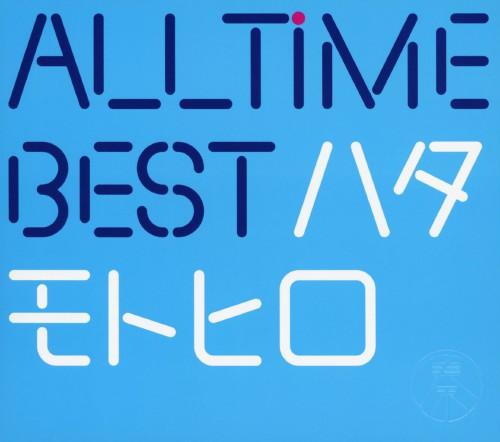 【中古】All Time Best ハタモトヒロ(初回限定盤)(2CD+ブルーレイ)/秦基博