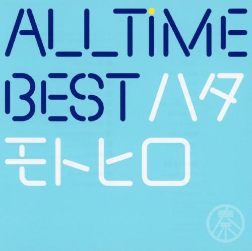 【中古】All Time Best ハタモトヒロ/秦基博