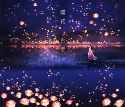 【中古】白雪(初回限定盤)(DVD付)/蓮花
