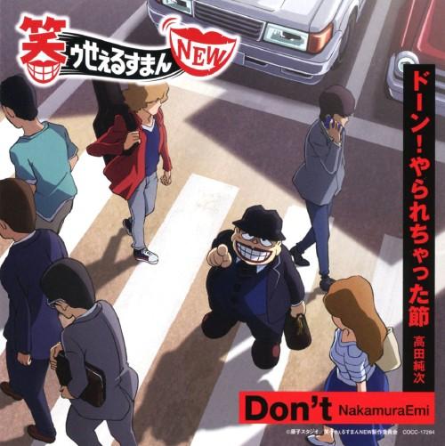 【中古】TVアニメ「笑ゥせぇるすまんNEW」 主題歌シングル「Don't/ドーン!やられちゃった節」/NakamuraEmi/高田純次