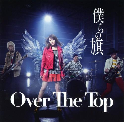 【中古】僕らの旗/Over The Top