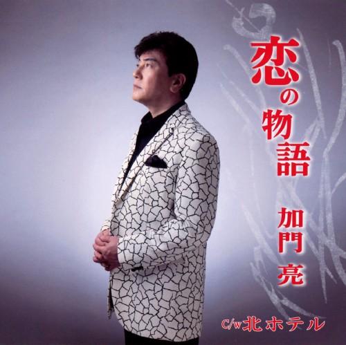 【中古】恋の物語/北ホテル/加門亮