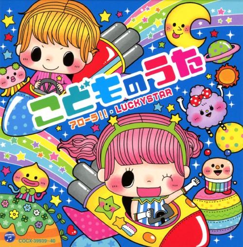 【中古】コロムビアキッズ こどものうた〜アローラ・LUCKYSTAR〜/オムニバス