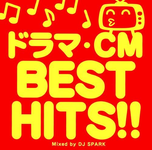【中古】ドラマ・CM BEST HITS!!/DJ SPARK