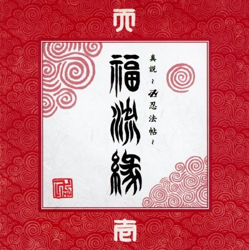【中古】『真説〜卍忍法帖〜福流縁』壱ノ巻〜天〜/卍LINE