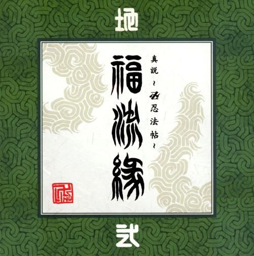 【中古】『真説〜卍忍法帖〜福流縁』弐ノ巻〜地〜/卍LINE