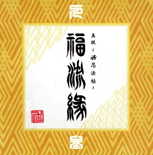 【中古】『真説〜卍忍法帖〜福流縁』参ノ巻〜人〜/卍LINE