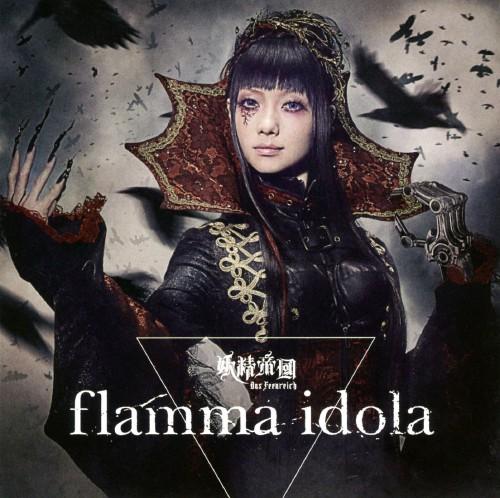【中古】flamma idola/妖精帝國