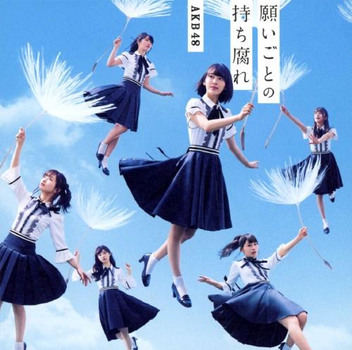 【中古】願いごとの持ち腐れ(DVD付)(Type A)/AKB48