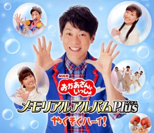 【中古】「おかあさんといっしょ」メモリアルアルバム Plus(プラス) やくそくハーイ!/NHKおかあさんといっしょ