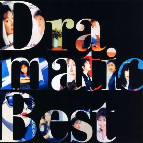 【中古】Dramatic Best〜ドラマ・映画主題歌集〜/高橋真梨子