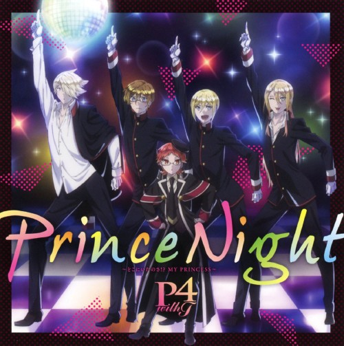 【中古】Prince Night〜どこにいたのさ!? MY PRINCESS〜「王室教師ハイネ」エンディングテーマ/P4 with T