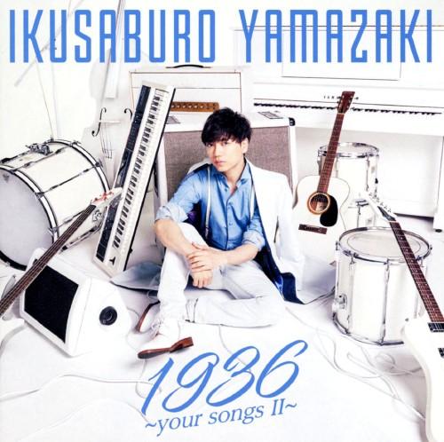 【中古】1936 〜your songs II〜/山崎育三郎