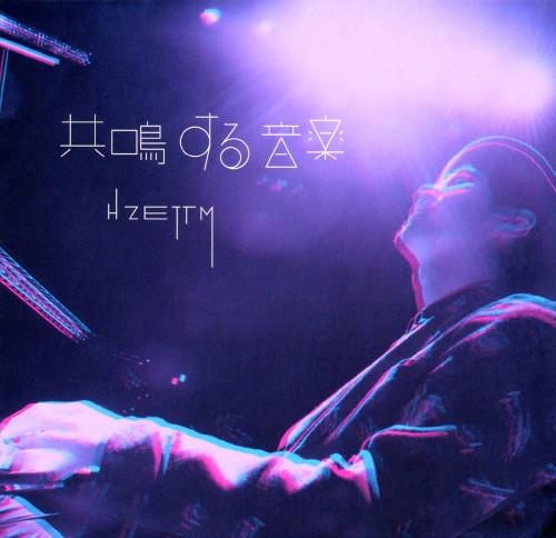 【中古】共鳴する音楽/H ZETT M