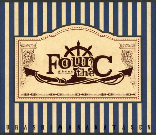 【中古】Four the C(初回限定盤B)/浦島坂田船