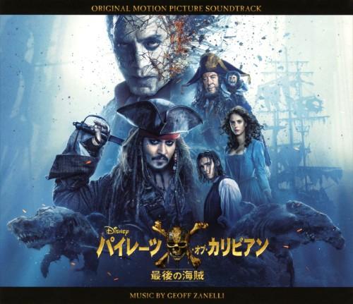 【中古】パイレーツ・オブ・カリビアン/最後の海賊 オリジナル・サウンドトラック/サントラ