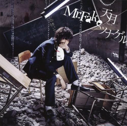 【中古】Mr.Fake/ツナゲル(初回限定盤A)(DVD付)/天月−あまつき−
