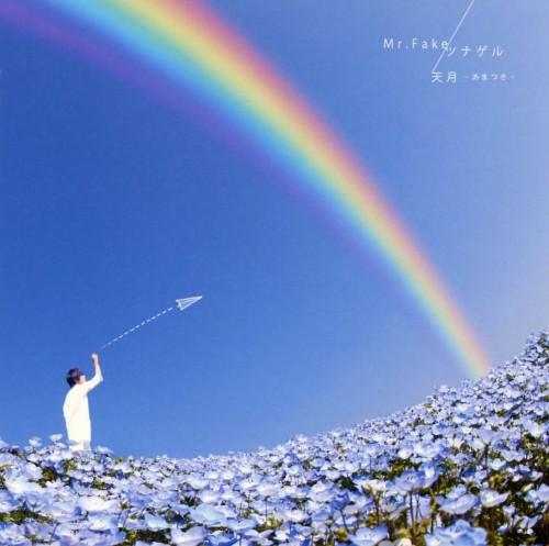 【中古】Mr.Fake/ツナゲル(初回限定盤B)(DVD付)/天月−あまつき−