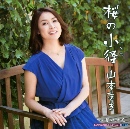 【中古】桜の小径/愛の旅人/山本あき