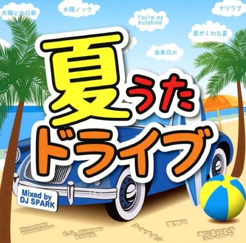 【中古】夏うたドライブ 〜HOT MIX〜 Mixed by DJ SPARK/DJ SPARK