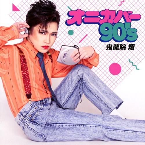 【中古】オニカバー90's(DVD付)/鬼龍院翔