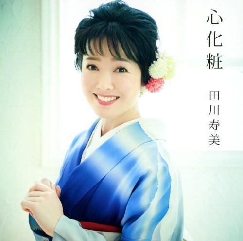 【中古】心化粧/田川寿美