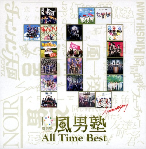 【中古】All Time Best/風男塾