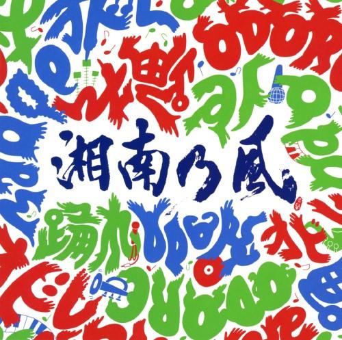 【中古】踊れ(初回限定盤)(DVD付)/湘南乃風