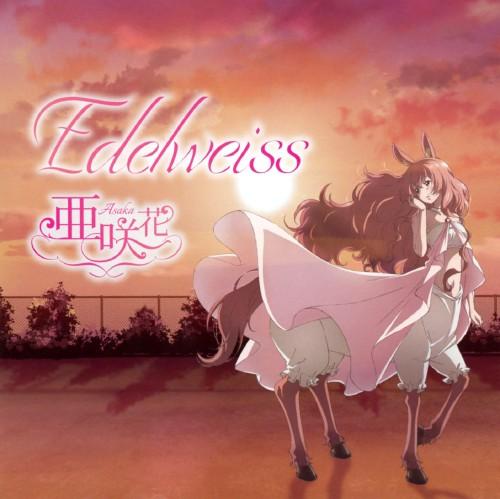 【中古】Edelweiss/亜咲花