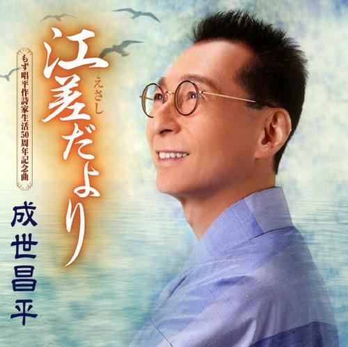 【中古】江差だより/雪しぐれ恋しぐれ/江の川/成世昌平