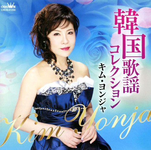 【中古】韓国歌謡コレクション/キム・ヨンジャ