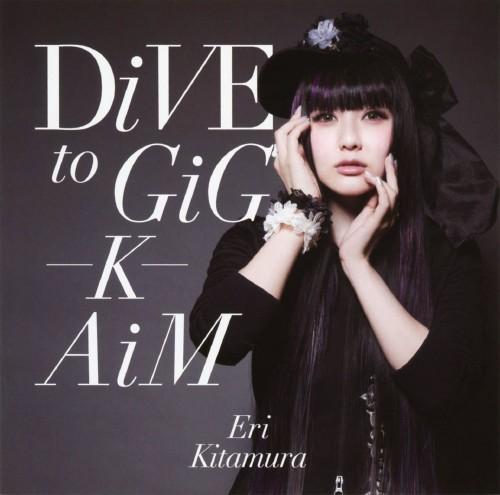 【中古】DiVE to GiG−K−AiM/喜多村英梨