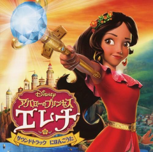 【中古】アバローのプリンセス エレナ サウンドトラック にほんごうた/ディズニー