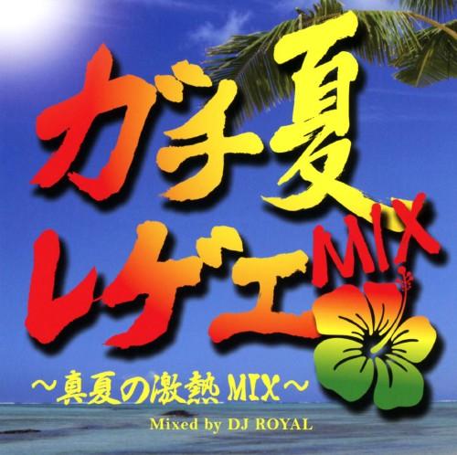 【中古】ガチ夏レゲエMIX〜真夏の激熱MIX〜Mixed by DJ ROYAL/DJ ROYAL