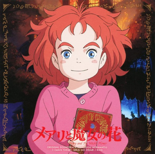 【中古】メアリと魔女の花 オリジナル・サウンドトラック/アニメ・サントラ