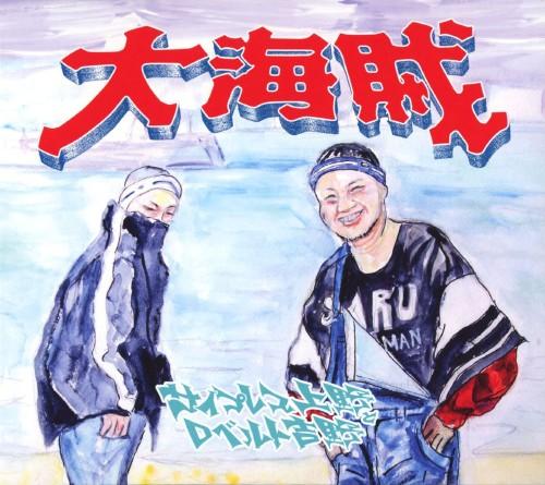 【中古】大海賊/サイプレス上野とロベルト吉野