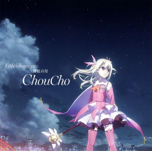 【中古】「劇場版Fate/kaleid liner プリズマ☆イリヤ 雪下の誓い」主題歌「kaleidoscope」/「薄紅の月」/ChouCho