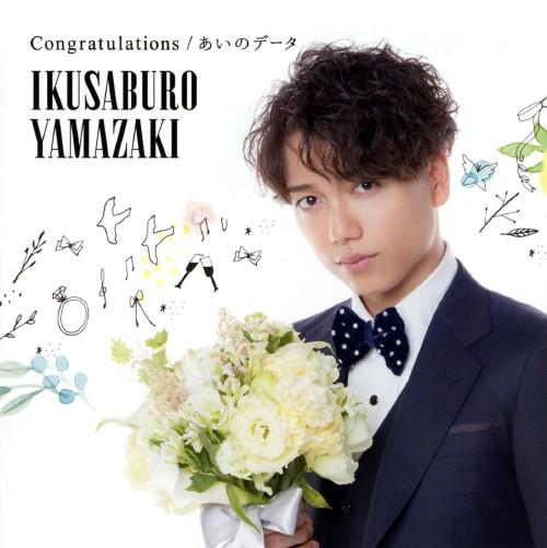 【中古】Congratulations/あいのデータ/山崎育三郎