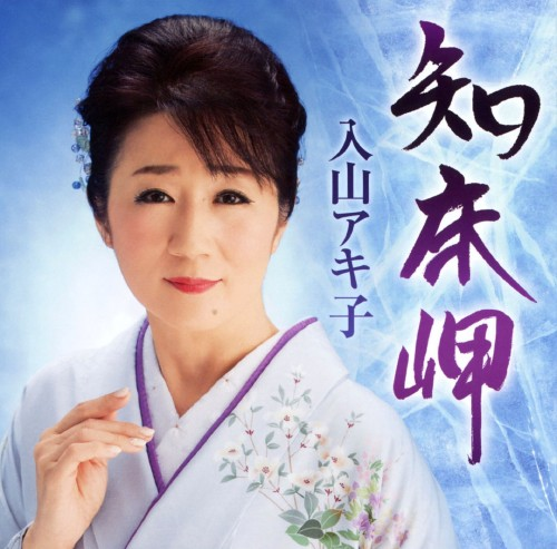 【中古】知床岬/雨に散る花/入山アキ子