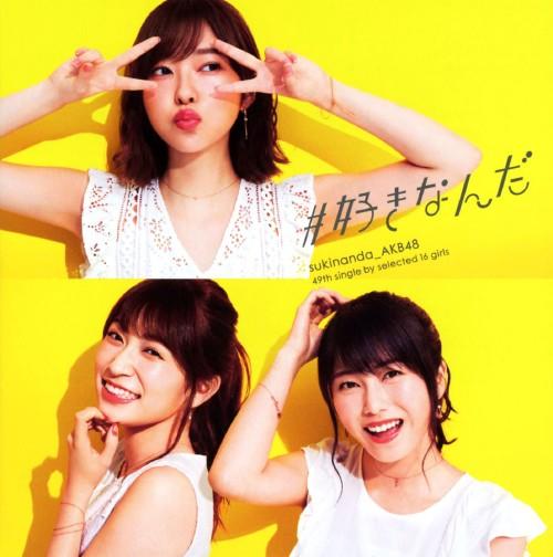 【中古】#好きなんだ(DVD付)(Type A)/AKB48